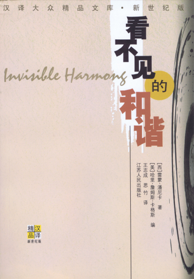 Invisible Harmony